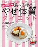 【バーゲン本】低GI値で・食べるほどにやせ体質ダイエット