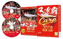 CARP2018熱き闘いの記録 V9特別記念版 〜広島とともに〜【Blu-ray】 [ (スポーツ) ]