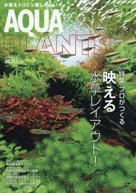AQUA PLANTS (アクアプランツ) No.18 2021年 08月号 [雑誌]