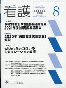 看護 2021年 08月号 [雑誌]