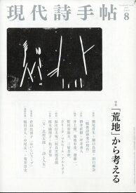 現代詩手帖 2021年 08月号 [雑誌]