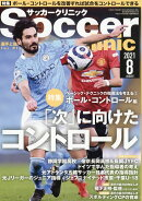 Soccer clinic (サッカークリニック) 2021年 08月号 [雑誌]