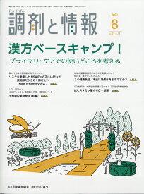 調剤と情報 2021年 08月号 [雑誌]