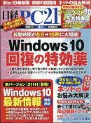 日経 PC 21 (ピーシーニジュウイチ) 2021年 08月号 [雑誌]