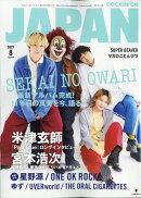 ROCKIN'ON JAPAN (ロッキング・オン・ジャパン) 2021年 08月号 [雑誌]