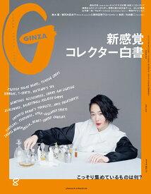 GINZA (ギンザ) 2021年 08月号 [雑誌]