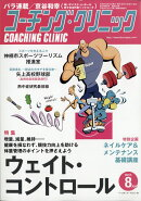 COACHING CLINIC (コーチング・クリニック) 2021年 08月号 [雑誌]