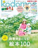 kodomoe (コドモエ) 2021年 08月号 [雑誌]