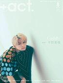 +act. ( プラスアクト )-visual interview magazine 2021年 8月号 [雑誌]
