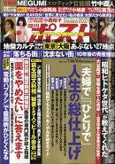 週刊ポスト 2021年 8/6号 [雑誌]
