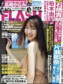 FLASH (フラッシュ) 2021年 8/10号 [雑誌]