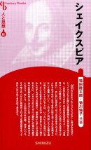 【謝恩価格本】人と思想 81 シェイクスピア