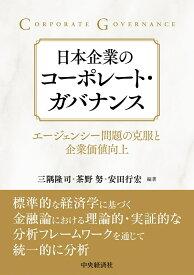 日本企業のコーポレート・ガバナンス エージェンシー問題の克服と企業価値向上 [ 三隅 隆司 ]
