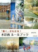 水彩画 ルールブック