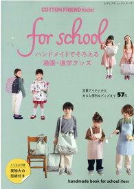 COTTON FRIEND kids!for school ハンドメイドでそろえ (レディブティックシリーズ)