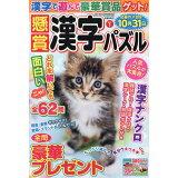 懸賞漢字パズル(Vol.1) (SUN-MAGAZINE MOOK)