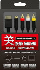 S+AV端子ケーブル(PS3/PS2/PS/PSone用)