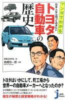 マンガでわかる日本人なら知っておきたいトヨタ自動車の歴史