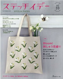 ステッチイデー(vol.33) 特集:Bloom!刺しゅう花盛り 小さくてかわいいポイント刺 (Heart Warming Life Series)