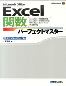 Excel関数パーフェクトマスター