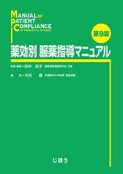薬効別 服薬指導マニュアル 第9版