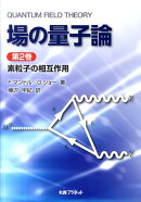 場の量子論(第2巻)