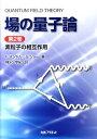 場の量子論(第2巻) 素粒子の相互作用 [ フランツ・マンドル ]