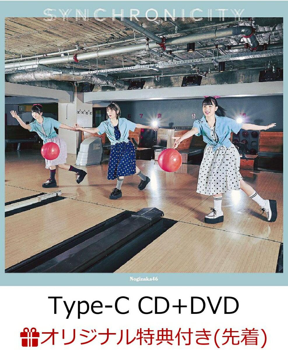 【楽天ブックス限定先着特典】シンクロニシティ (Type-C CD+DVD) (ポストカード(集合アーティスト写真絵柄)付き) [ 乃木坂46 ]