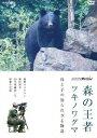 NHKスペシャル 森の王者ツキノワグマ 母と子の知られざる物語 [ 横田博 ]