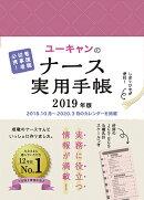 2019年版 ユーキャンのナース実用手帳