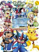 TVアニメ「ポケットモンスターXY&Z」キャラソンプロジェクト集 Vol.2 -総集編ー (初回限定盤B CD+DVD)