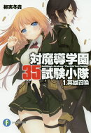 対魔導学園35試験小隊(1)