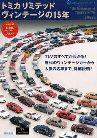 トミカリミテッドヴィンテージの15年 (ASUKAビジュアルシリーズ)
