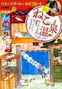 ねこ温泉 日本と台湾のねこ温泉70ヵ所 (M.B.MOOK)