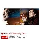 【楽天ブックス限定先着特典】スタンダード 〜ザ・バラードベスト〜 (初回盤A Blu-ray+初回盤B Blu-rayセット) (レ…