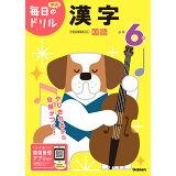 小学6年漢字改訂版 (学研毎日のドリル)