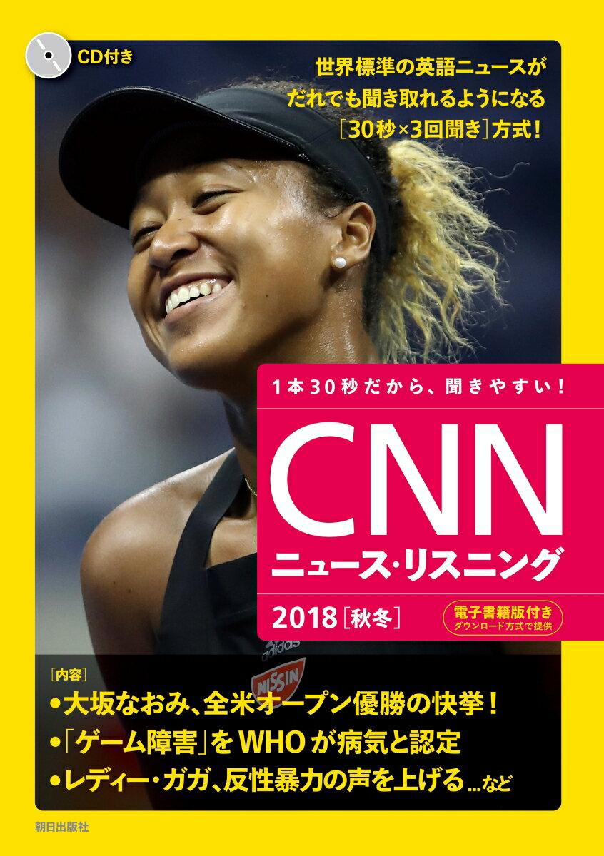 [CD&電子書籍版付き]CNNニュース・リスニング2018[秋冬] [ 『CNN English Express』編集部 ]