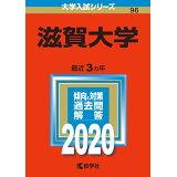 滋賀大学(2020) (大学入試シリーズ)