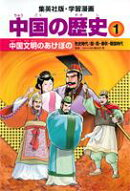 中国の歴史(1)〔全面新版〕
