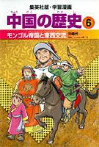 中国の歴史(6)〔全面新版〕 モンゴル帝国と東西交流 (集英社版・学習漫画)