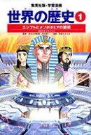 世界の歴史(1)全面新版