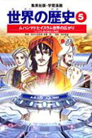 世界の歴史(5)全面新版