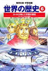 世界の歴史(6)全面新版 カール大帝と十字軍の遠征 (集英社版・学習漫画)