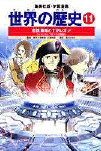世界の歴史(11)全面新版 市民革命とナポレオン (集英社版・学習漫画)