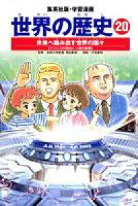 世界の歴史(20)全面新版 未来へ踏み出す世界の国々 (集英社版・学習漫画)