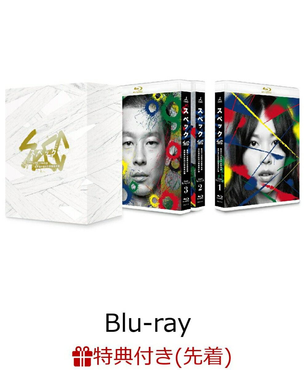 【先着特典】SPEC 全本編Blu-ray BOX(ポストカード6枚セット付き)【Blu-ray】 [ 戸田恵梨香 ]