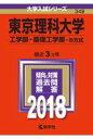 東京理科大学(工学部・基礎工学部ーB方式)(2018) (大学入試シリーズ)