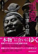 【予約】運慶×仏像の旅