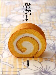 ふんわりロールケーキ 幸せのフロールとミニフロール [ 津田陽子 ]