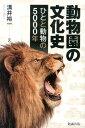 動物園の文化史 ひとと動物の5000年 [ 溝井裕一 ]